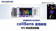 cellSens acquisition-EFI 02 manual EFI