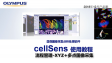 cellSens acquisition-process manager03-XYZ and multi points